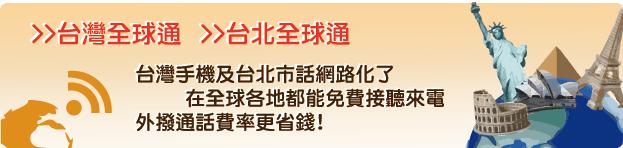 画像1: 台北の080フリーダイヤル電話番号申請代行/設定サービス