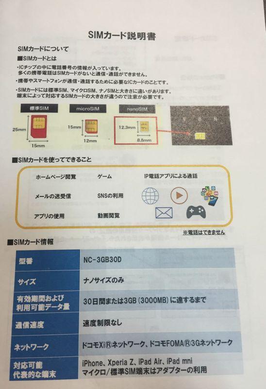 画像2: データSIM card 30daysまたは3GBデータ