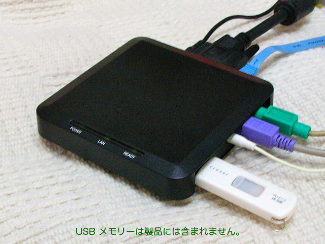 画像1: シンクライアント - USBメモリーサポート